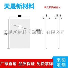 氧化铝陶瓷片TO-220三极管大功率散热片定制