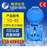 CE认证万用孔防水防尘插座带盖 可定制