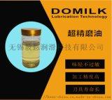 DOMILK BF336油性超精磨油