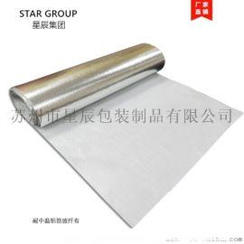 耐高温铝箔玻纤布 210g耐高温反射层厂家直销