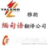 广州缅甸语翻译公司哪家好?雅朗翻译优质的值得信赖