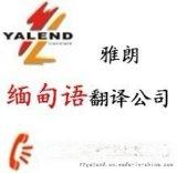 廣州緬甸語翻譯公司哪家好?雅朗翻譯優質的值得信賴