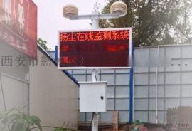 西安空氣質量檢測儀13891913067