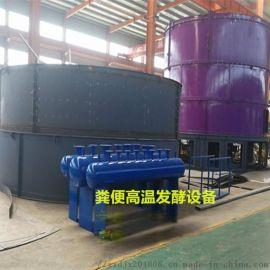 猪粪便 畜禽粪便 动物粪便高温发酵机 粪便处理设备