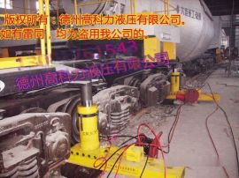 钢厂350T混铁车复轨器,液压复轨器案例