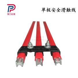 320A双梁起重机滑线 单极安全滑触线