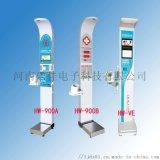 便携式健康一体机HW-900A健康体检一体机