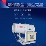 远射程风送式喷雾机  工程雾炮配置  除尘喷雾效果