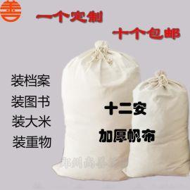 12安加厚帆布束口袋 抽绳收纳袋定制厂家