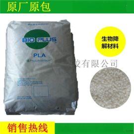 生物降解材料 PLA原料 6060D