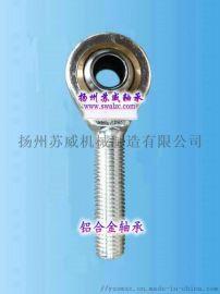 铝合金杆端关节轴承生产厂家