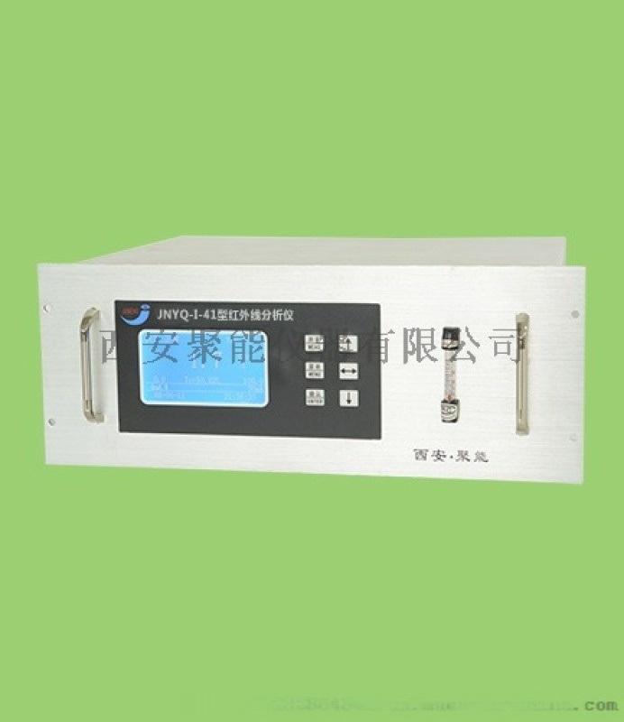 JNYQ—I-41型紅外線氣體分析儀