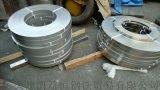 2205不鏽鋼帶現貨 2205不鏽冷軋鋼帶熱銷