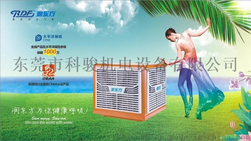 潤東方30A大型工業冷風機環保空調廠家廠房降溫空調