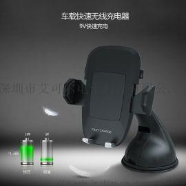 车载无线充 车载手机无线充电器