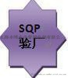 SQP驗廠諮詢哪家強,中國驗廠中心輔導很強!