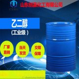 现货供应乙二醇工业级 优质化工原料乙二醇