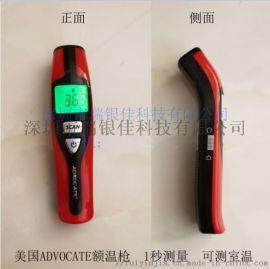 非接触式额温枪,医用级红外测温仪,温度计