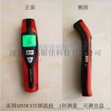 非接觸式額溫槍,醫用級紅外測溫儀,溫度計
