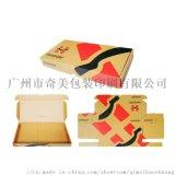 广州包装印刷工厂专业生产制造各类邮寄盒,快递包装盒