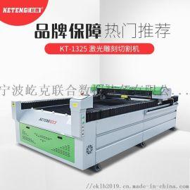 KT-1325激光雕刻切割机