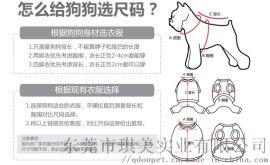 狗狗服裝專業生產廠家 趣逗派 廣東狗狗服裝