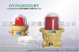 BSZD防爆航空障碍灯, 防爆闪光灯 ,防爆 示灯障碍灯