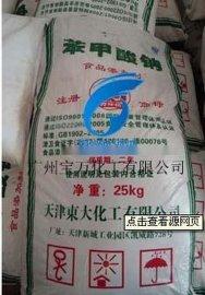 供应天津产高含量工业用苯甲酸钠,食品添加剂(防腐剂)