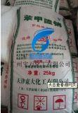供應天津產高含量工業用苯甲酸鈉,食品添加劑(防腐劑)