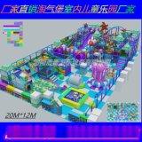 淘氣堡廠家室內兒童樂園浩奇遊樂專業生產定做淘氣堡