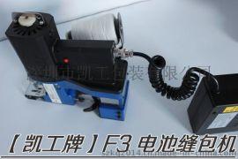充电缝包机F3推荐使用