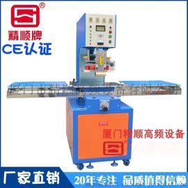 【精顺牌】推盘5KW单头高频塑胶熔接机