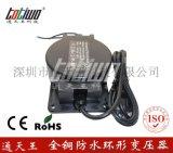 110V/220V转AC12V160W户外环形防水变压器环牛LED防水电源防雨变压器