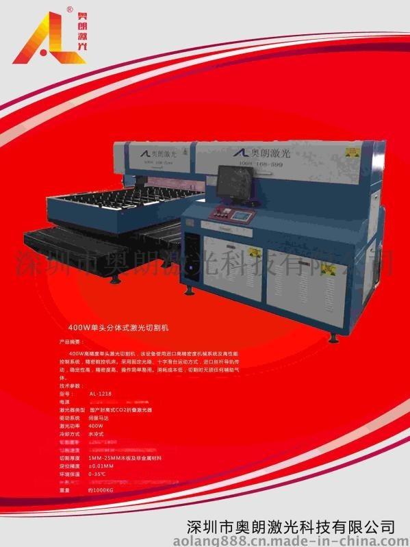 浙江400W单头1812印刷木板激光刀模切割机