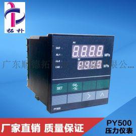PY500 PY500H PY500S 压力控制仪表 压力数显表 智能控制传输表 液压控制表