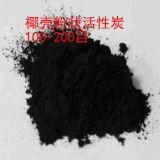 廣西脫色活性炭,廣西粉狀活性炭,廣西椰殼粉狀活性炭