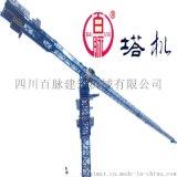 【特供 網訂優惠】優質平頭塔機QTZ5610、QTZ63塔機直供