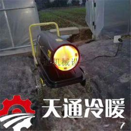 升温快油耗低的柴油暖风机 高温烘干机 车间取暖器