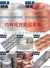 裸铜编织线镀锡编织线
