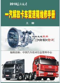 一汽解放卡车变速箱维修手册