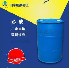 現貨低價銷售乙酸 冰醋酸 桶裝國標冰醋酸