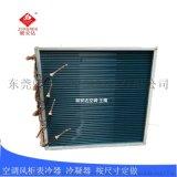駿安達冷凝器 表冷器  翅片冷凝器