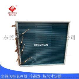 骏安达冷凝器 表冷器  翅片冷凝器