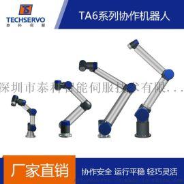 泰科智能TA6系列六轴协作机器人