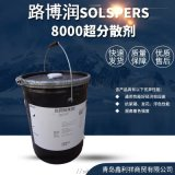 路博润SOLSPERS 8000 无机颜料分散剂