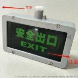 海洋王BXE8400防爆標志燈安全出口燈樓梯間通道疏散路標應急指示牌