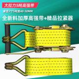 加厚5吨货物捆绑带集装箱捆绑器汽车收紧器棘轮拉紧器