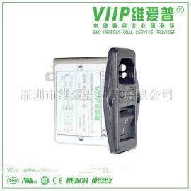 帶單保險管和開關插座電源濾波器 深圳維愛普電源濾波器