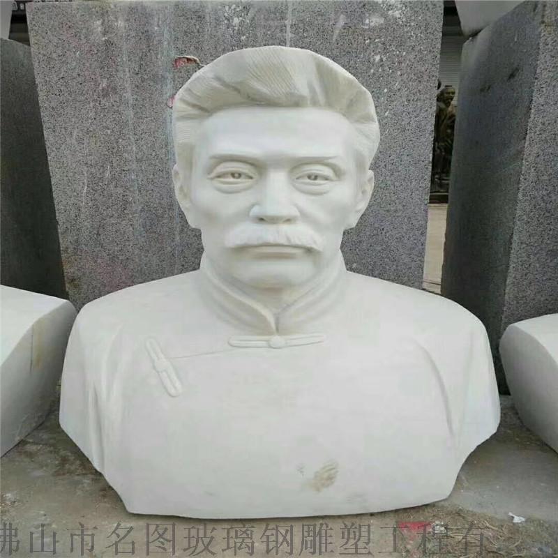 佛山名人雕塑、玻璃鋼人物雕塑廠家定做
