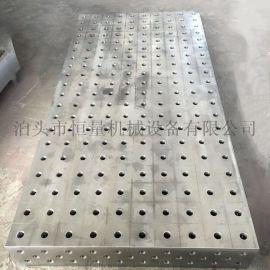 厂家直销三维柔性焊接平台焊接平板工装夹具三维夹具